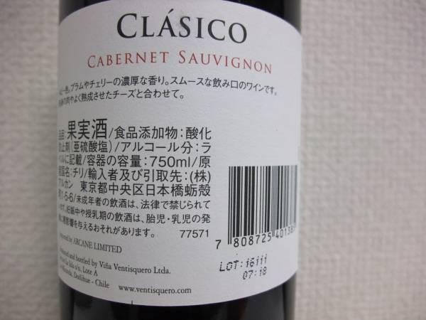 赤ワイン ヴェンティスケーロ カベルネ・ソーヴィニヨン2015年 _画像3