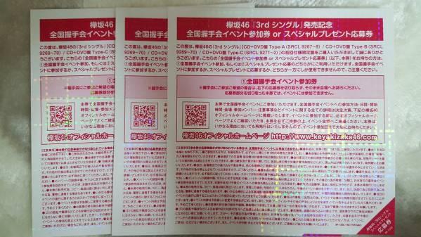 欅坂46 3rdシングル「二人セゾン」 全国握手券3枚セット ライブ・握手会グッズの画像