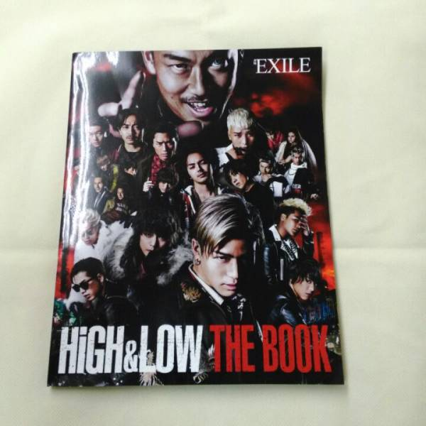 EXILE HIGH&LOW THE BOOK 月刊 EXILE 別冊