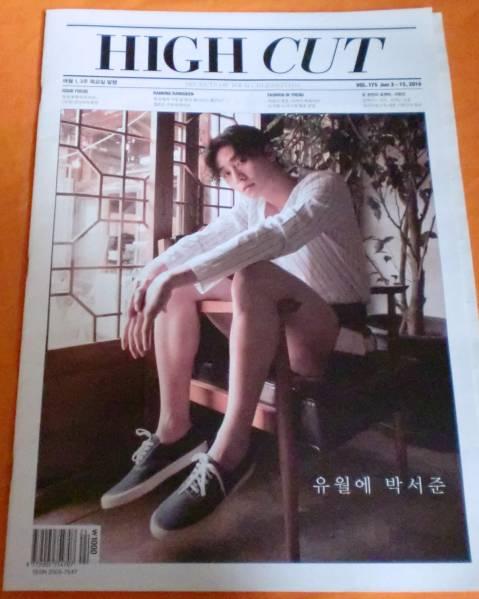 ★パク・ソジュン★韓国 雑誌「HIGH CUT」vol.175