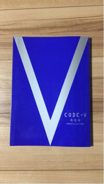 CODE-V アーティストブック キセキ