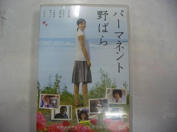 DVD パーマネント野ばら  菅野美穂 小池栄子 グッズの画像