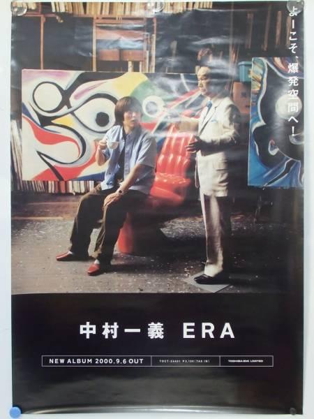 非売品 中村一義 ERA 岡本太郎記念館 アルバム発売告知 ポスター