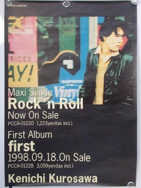非売品 黒沢健一 Rock'n Roll first 1998年 CD発売告知 ポスター