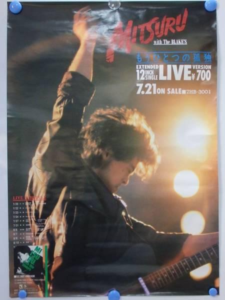 非売品 MITSURU with THE BLAKE'S もうひとつの孤独 PRポスター