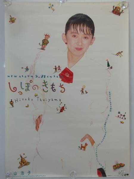 非売品 谷山浩子 しっぽのきもち '88 アルバム発売告知 ポスター
