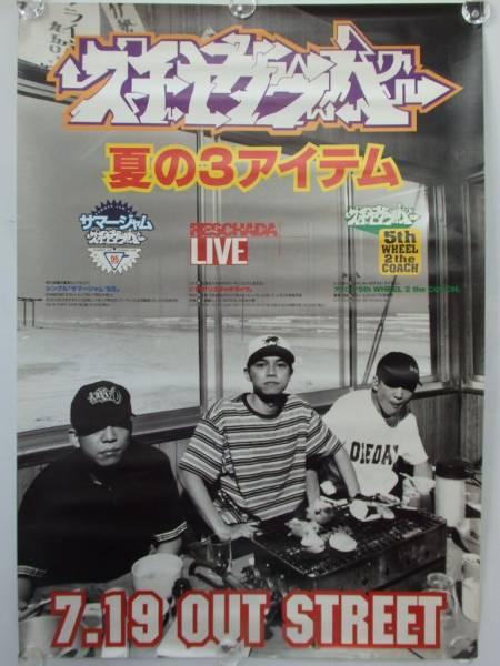 非売品 スチャダラパー サマージャム'95 RESCHADA LIVE ポスター