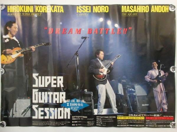 OTTOTTRIO SUPER GUITAR SESSION HOT LIVE, RED LIVE CASIOPEA THE SQUARE 告知 PRポスター 安藤まさひろ 是方博邦 野呂一生 カシオペア A1