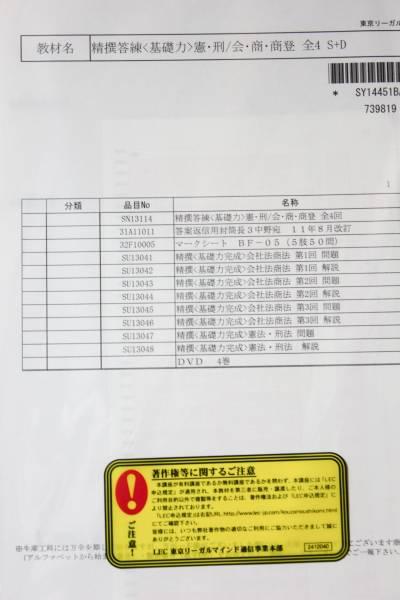 LEC 2014年 司法書士 精撰答練<基礎力完成> 憲・刑/会・商登 全4回