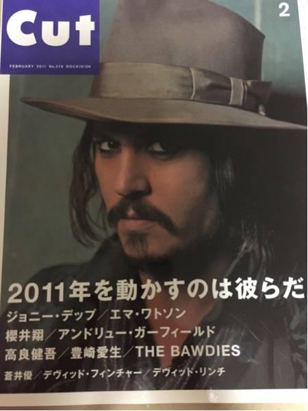 レアCut2011年2月ジョニーデップ表紙☆櫻井翔☆嵐☆エマワトソン