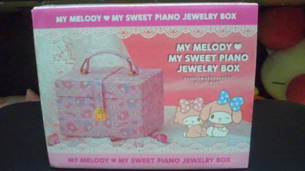 マイメロディ マイスウィートピアノ ジュエリーボックス グッズの画像