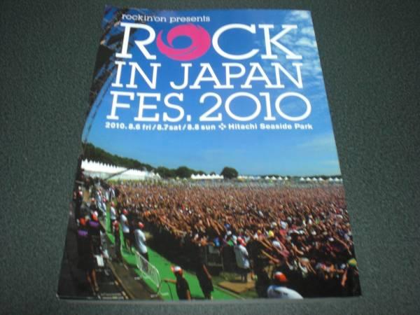 ROCK IN JAPAN FES 2010 パンフレット SPITZ/ワンオク/エレカシ