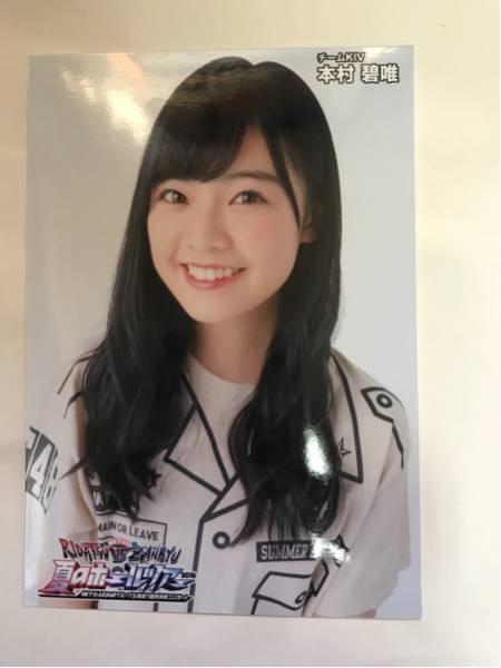 HKT48 夏のホールツアー DVD 生写真 本村碧唯