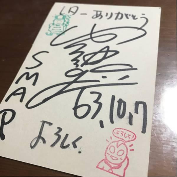 SMAP 香取慎吾 直筆 サイン コンサートグッズの画像
