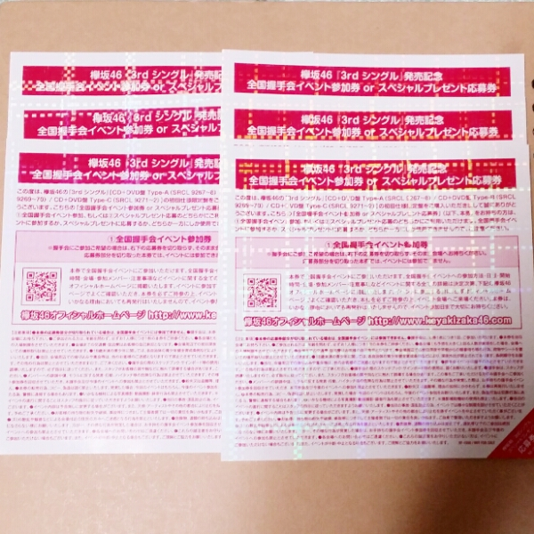 欅坂46*二人セゾン 握手会参加券 応募券 6枚セット☆即決