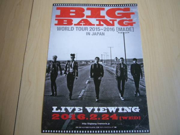BIG BANG World Tour 2015-2016 LIVE VIEWING フライヤー
