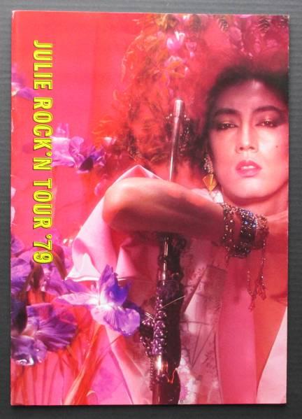 沢田研二【JULIE ROCK'N TOUR '79★パンフレット】全30ページ