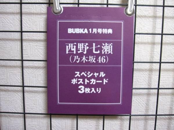 ☆即決☆西野七瀬☆ポストカード☆BUBUKA