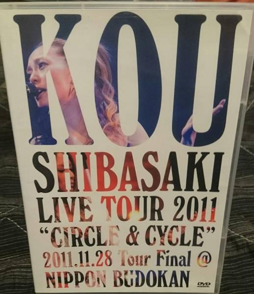 柴咲コウ Kou Shibasaki Live Tour 2011 中古DVD ライブグッズの画像