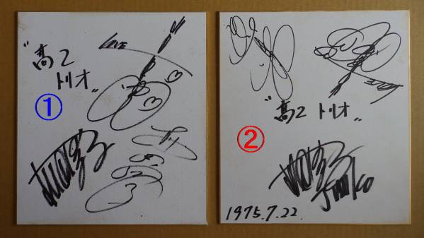 ◆山口百恵/森昌子/桜田淳子◆直筆サイン色紙◆2点より選択可◆