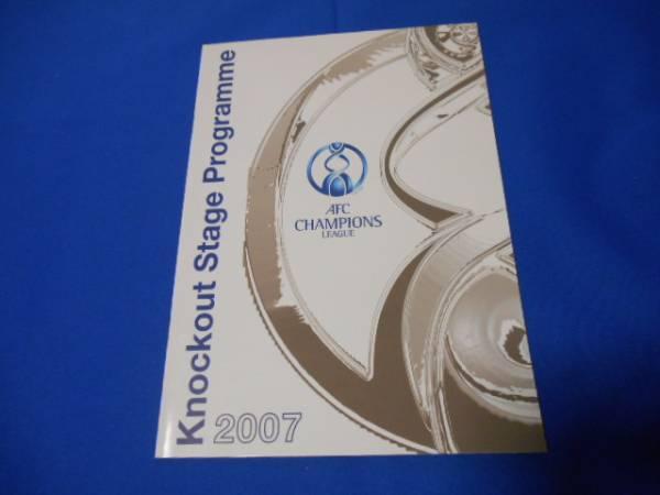 2007 AFCチャンピオンズリーグ プログラム 浦和 川崎