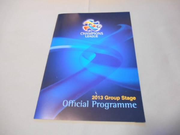 2013 AFCチャンピオンズリーグ プログラム 仙台 浦和 広島 柏