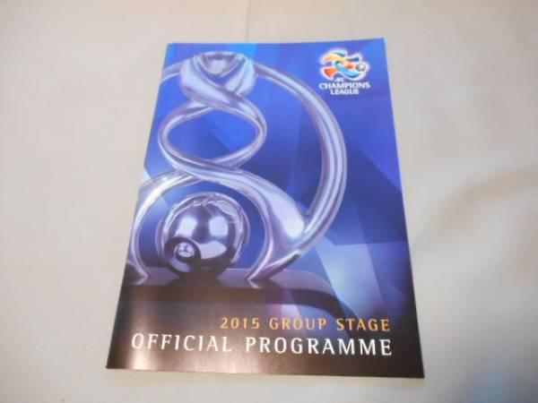 2015 AFCチャンピオンズリーグ プログラム 柏 ガンバ 浦和 鹿島