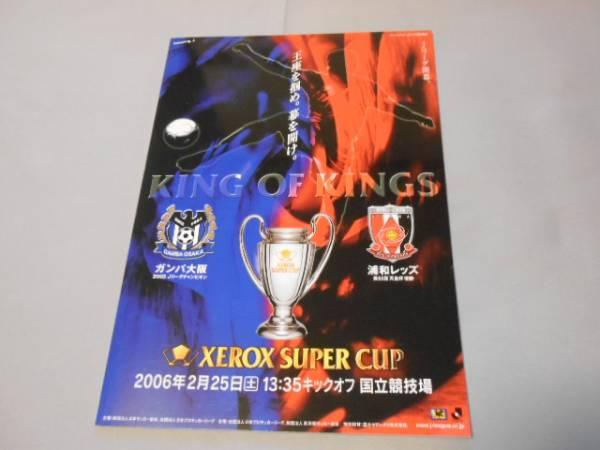 2006 ゼロックス スーパーカップ プログラム 浦和 ガンバ