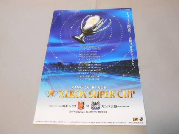 2007 ゼロックス スーパーカップ プログラム 浦和 ガンバ
