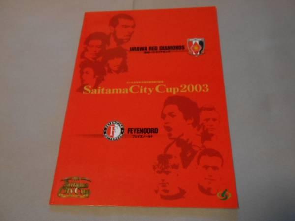2003 さいたまシティカップ プログラム 浦和 フェイエノールト