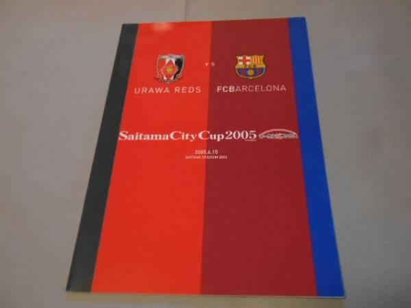 2005 さいたまシティカップ プログラム 浦和レッズ バルセロナ