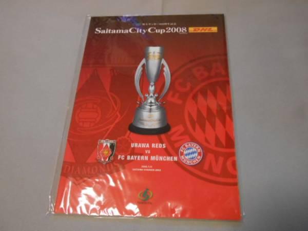 2008 さいたまシティカップ プログラム 浦和レッズ バイエルン
