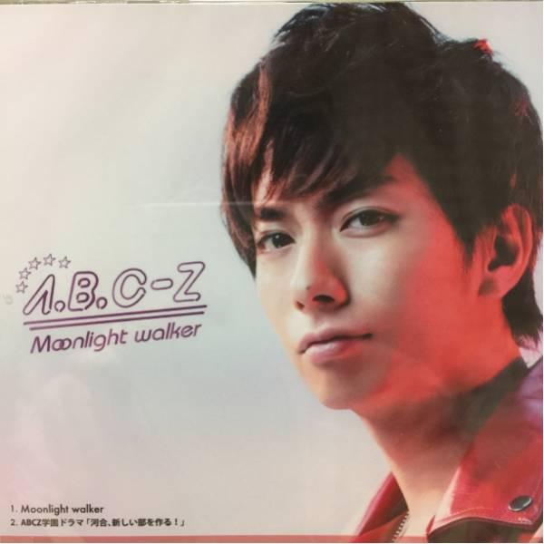 送料無料A.B.C-Z新品Moonlight walker河合郁人ver.限定盤CD