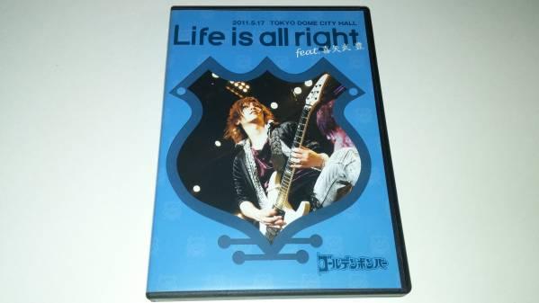 ゴールデンボンバーDVD Life is all right 喜矢武 豊