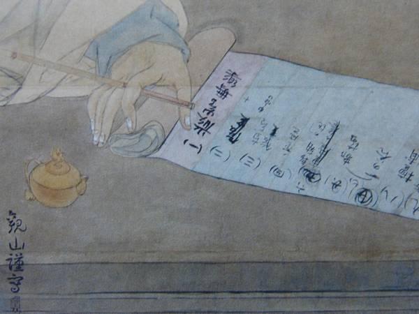 下村観山、天心岡倉先生、希少額装用画集画、新品高級額装付_画像2