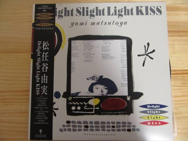 a03●松任谷由実 Delight Slight Light KISS 帯 LP ライブグッズの画像