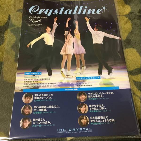 アイスクリスタル会報誌クリスタルライン2016Summer 羽生結弦