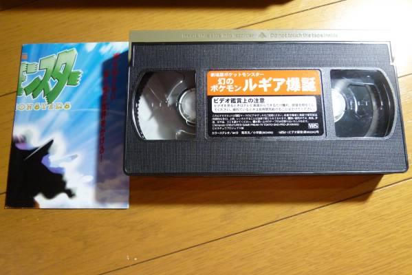 ポケットモンスター ポケモン 映画 ルギア爆誕 ビデオ VHS アニメ ピカチュウ            _画像3