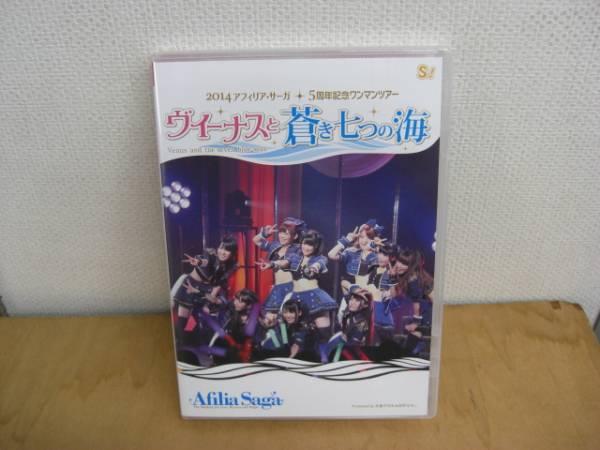 アフィリア・サーガ/ヴィーナスと青き七つの海/YZPB-8009 ライブグッズの画像