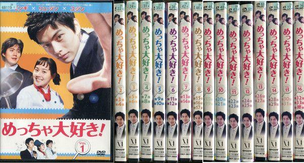 YC1724★ めっちゃ大好き! 韓流ドラマ 全16巻 中古DVD レンタル版_画像1