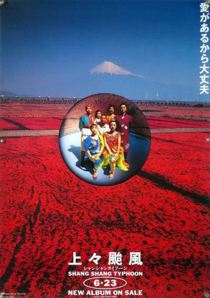 上々颱風 シャンシャンタイフーン B2ポスター (2E19009)
