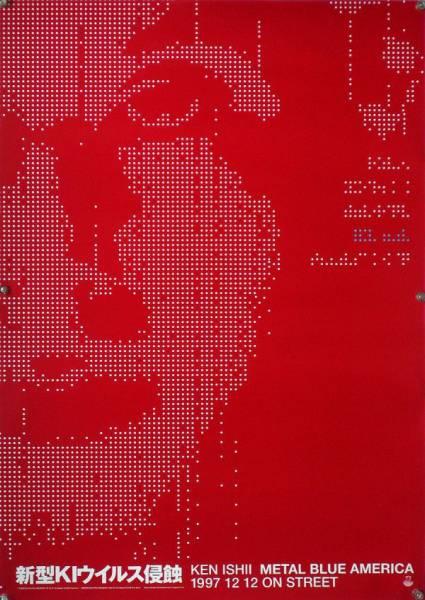 ケン・イシイ KEN ISHII B2ポスター (2F05008)