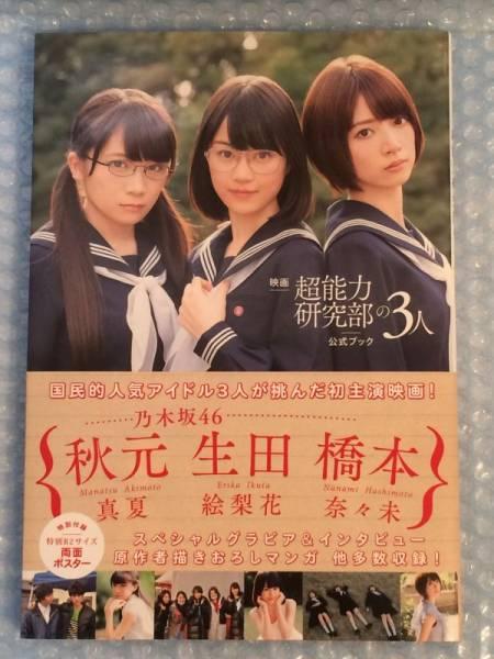 乃木坂46 超能力研究部の3人 公式ブック 写真集 ポスター付 送込