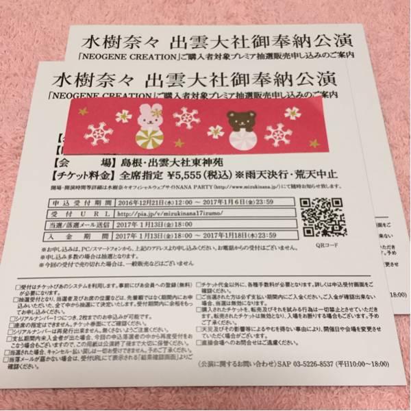 水樹奈々★「出雲大社御奉納公演」抽選シリアルナンバー★数量2