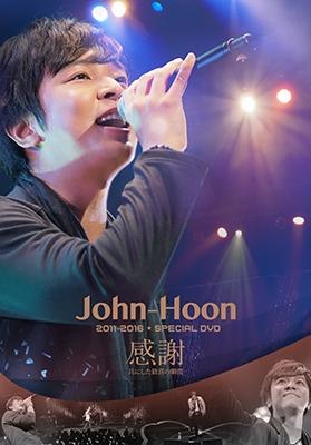 John-Hoon / SPECIALI DVD 感謝~共にした歓喜の瞬間~ コンサートグッズの画像