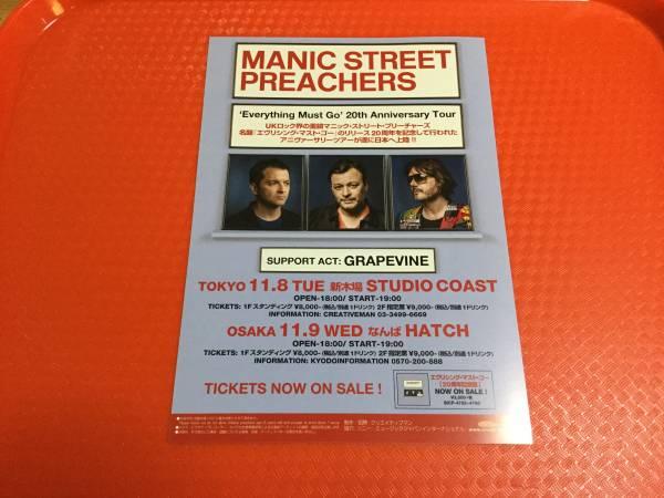 マニック・ストリート・プリーチャーズ2016年来日公演チラシ1枚☆即決 マニックス manic street preachers