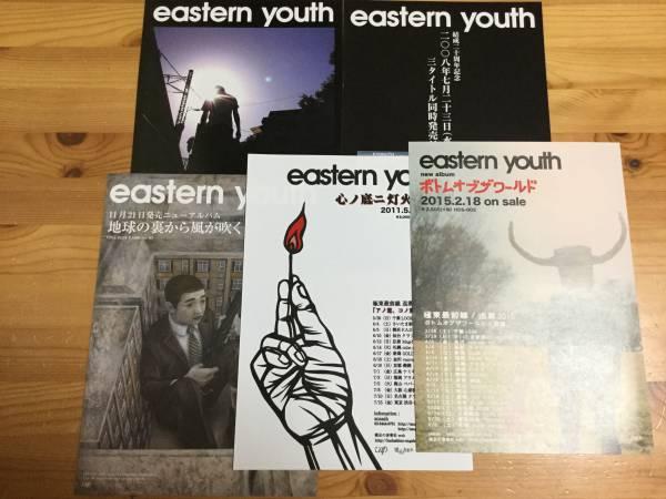 eastren youth イースタンユース アルバム発売告知チラシ5種 吉野寿☆即決