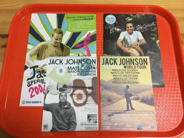 ☆ジャック・ジョンソン チラシ4種 来日公演他 ☆即決 Jack Johnson 2008年来日公演 2011年来日公演