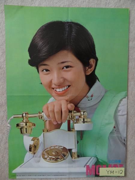 山口百恵他 付録ポスター 近代映画 S50.5 レトロ レア グッズの画像