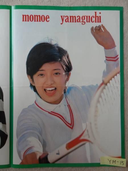 山口百恵他 付録ポスター 近代映画 S49.3 レトロ レア グッズの画像